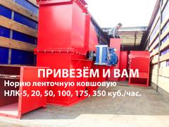 Нория ленточная ковшовая НЛК-350