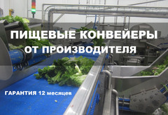 Пищевой конвейер напрямую от производителя